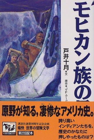 モヒカン族の最後 痛快世界の冒険文学 (22)
