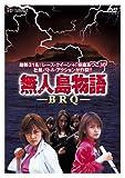 Image de 無人島物語 BRQ [DVD]