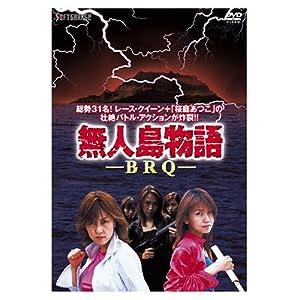 無人島物語 BRQ [DVD]