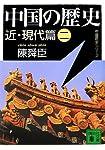 中国の歴史 近・現代篇(二) (講談社文庫)