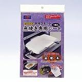 電熱器専用 魚焼きセット専用シート単品販売