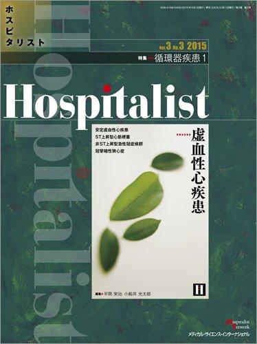 Hospitalist(ホスピタリスト) Vol.3 No.3 2015(特集:循環器疾患1 虚血性心疾患)