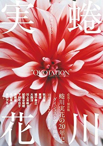 QUOTATION BOOKS : couleur 「蜷川実花の20年を知る」 ([テキスト])