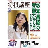 NHK 将棋講座 2008年 06月号 [雑誌]