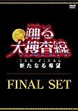 (仮) 踊る大捜査線 THE FINAL 新たなる希望 FINAL SET [DVD]