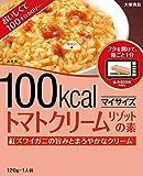 大塚 マイサイズ マイサイズ トマトクリームリゾットの素 120g×10個