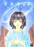 プラネット 1 (Feelコミックスファンタジー) -