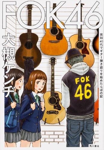 FOK46  ��ǡ40��ǥ������Ƥ�����Ϥ��Фε� (ñ����)