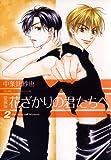 愛蔵版 花ざかりの君たちへ 2 (花とゆめコミックス)