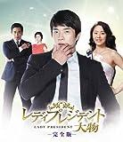 レディプレジデント〜大物 <完全版> ブルーレイBOX2 [Blu-ray]