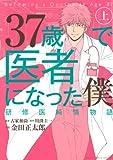 37歳で医者になった僕 研修医純情物語 (上) (バーズコミックス スペシャル)