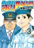 へ~せいポリスメン!! 3 (ヤングジャンプコミックス)