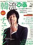 韓流ぴあ 2009年 5/5号 [雑誌]