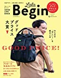 LaLaBegin (ララビギン) 12・1 2016-2017 [雑誌][Kindle版]