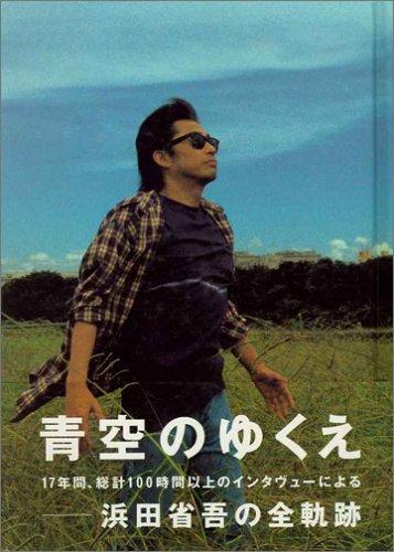 青空のゆくえ―浜田省吾の軌跡