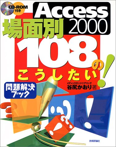 Access 2000「場面別」108のこうしたい!