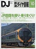 鉄道ダイヤ情報 2016年 10 月号 [雑誌]