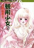観用少女(プランツ・ドール) (2) (眠れぬ夜の奇妙な話コミックス)   (朝日ソノラマ)