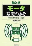 絵とき モータ基礎のきそ (Mechatronics Series)