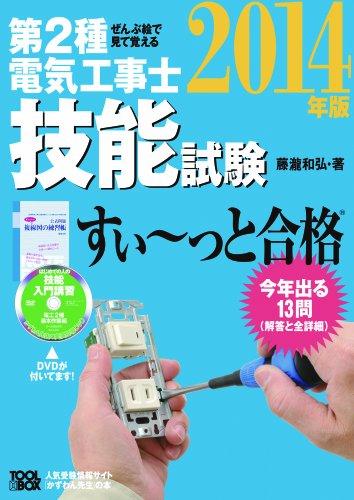 2014年版 ぜんぶ絵で見て覚える 第2種電気工事士技能試験すいーっと合格