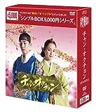 チャンオクチョンltシンプルBOXシリーズgt DVDBOX2