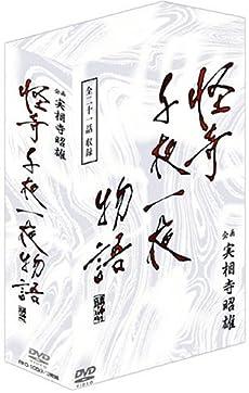 企画 実相寺昭雄 怪奇千夜一夜物語DVD-BOX