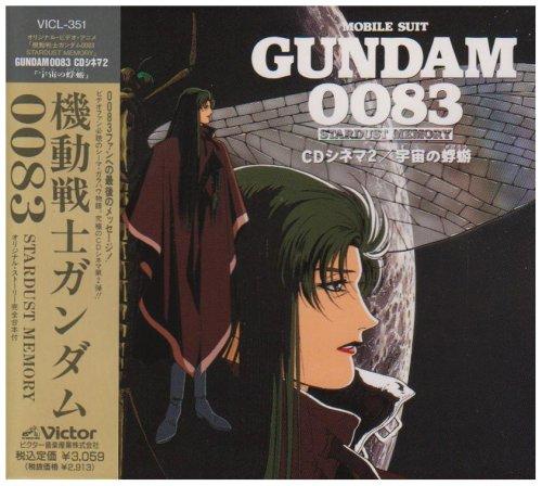機動戦士ガンダム 0083 「スターダスト・メモリー」 CDシネマ 「宇宙(そら)の蜉蝣」