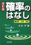 確率のはなし―基礎・応用・娯楽 (Best selected business books)