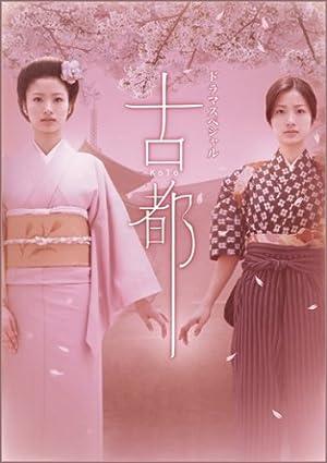 ドラマスペシャル 古都 [DVD]