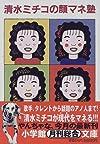 清水ミチコの顔マネ塾 (小学館文庫)