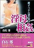 淫母相姦—麗子・三十八歳の独白 (フランス書院文庫)