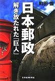日本郵政 解き放たれた「巨人」