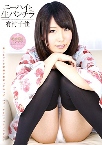 ニーハイと生パンチラ 有村千佳 Fetish Box/妄想族 [DVD]