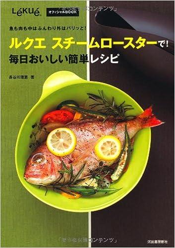 ルクエ スチームロースターで!毎日おいしい簡単レシピ---中はふんわり、外はパリッとできあがり!