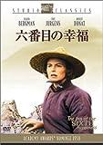 六番目の幸福 [DVD]