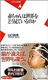 赤ちゃんは世界をどう見ているのか (平凡社新書 (323))