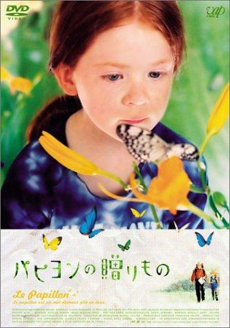 パピヨンの贈りもの [DVD]