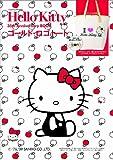 Hello Kitty 35th Anniversary BOOK ゴールド・ロゴトート (ノンノムック)