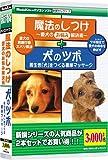 新撰S2魔法のしつけ-愛犬/犬のツボ-長生き犬