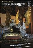 中世末期の図像学〈下〉 (中世の図像体系)