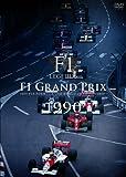 F1 LEGENDS F1 グランプリ 1990<3枚組>