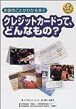 お金のことがわかる本〈4〉クレジットカードって、どんなもの? (総合学習に役立つ)