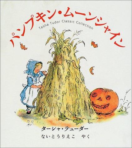 パンプキン・ムーンシャイン (ターシャ・テューダークラシックコレクション)