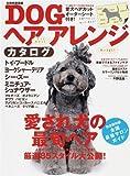 DOGヘアアレンジカタログ—愛され犬の最旬ヘア厳選85スタイル大公開! (別冊家庭画報) (別冊家庭画報)