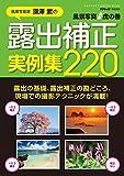 風景写真虎の巻 露出補正実例集220 カメラムック