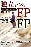 独立できるFPできないFP―独立・開業マネジメント