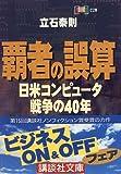 覇者の誤算―日米コンピュータ戦争の40年 (講談社文庫)