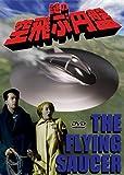 謎の空飛ぶ円盤 [DVD]