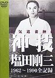 神技・塩田剛三 [DVD]