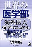 世界の医学部—海外医大留学マニュアル (Yell books)